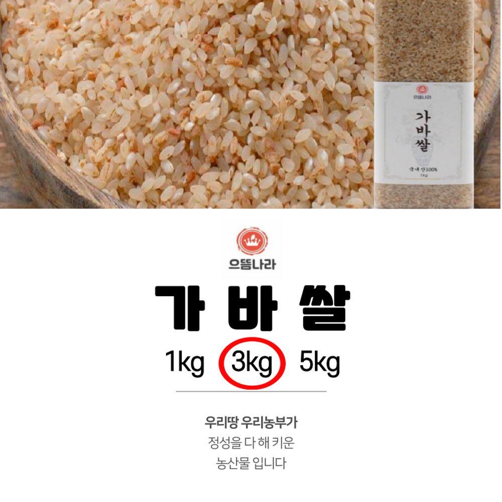 으뜸나라 웰빙 가바쌀 3kg