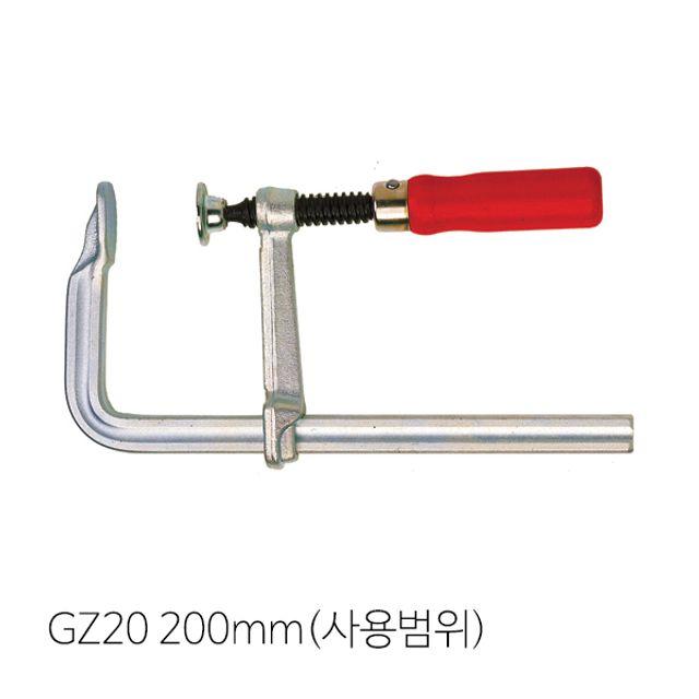 클램프 L클램프 홀딩클램프 목공 철공 GZ20 200mm