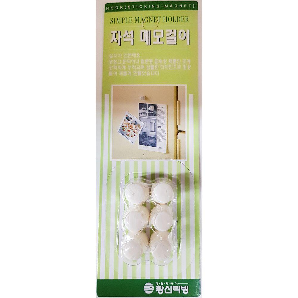가정용 업소용 생활 용품 냉장고 철판 자석 메모 걸이