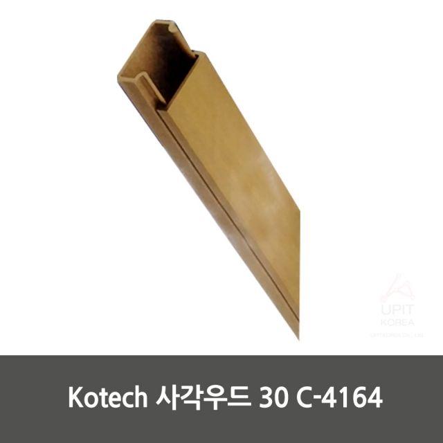 Kotech 사각우드 30 C-4164