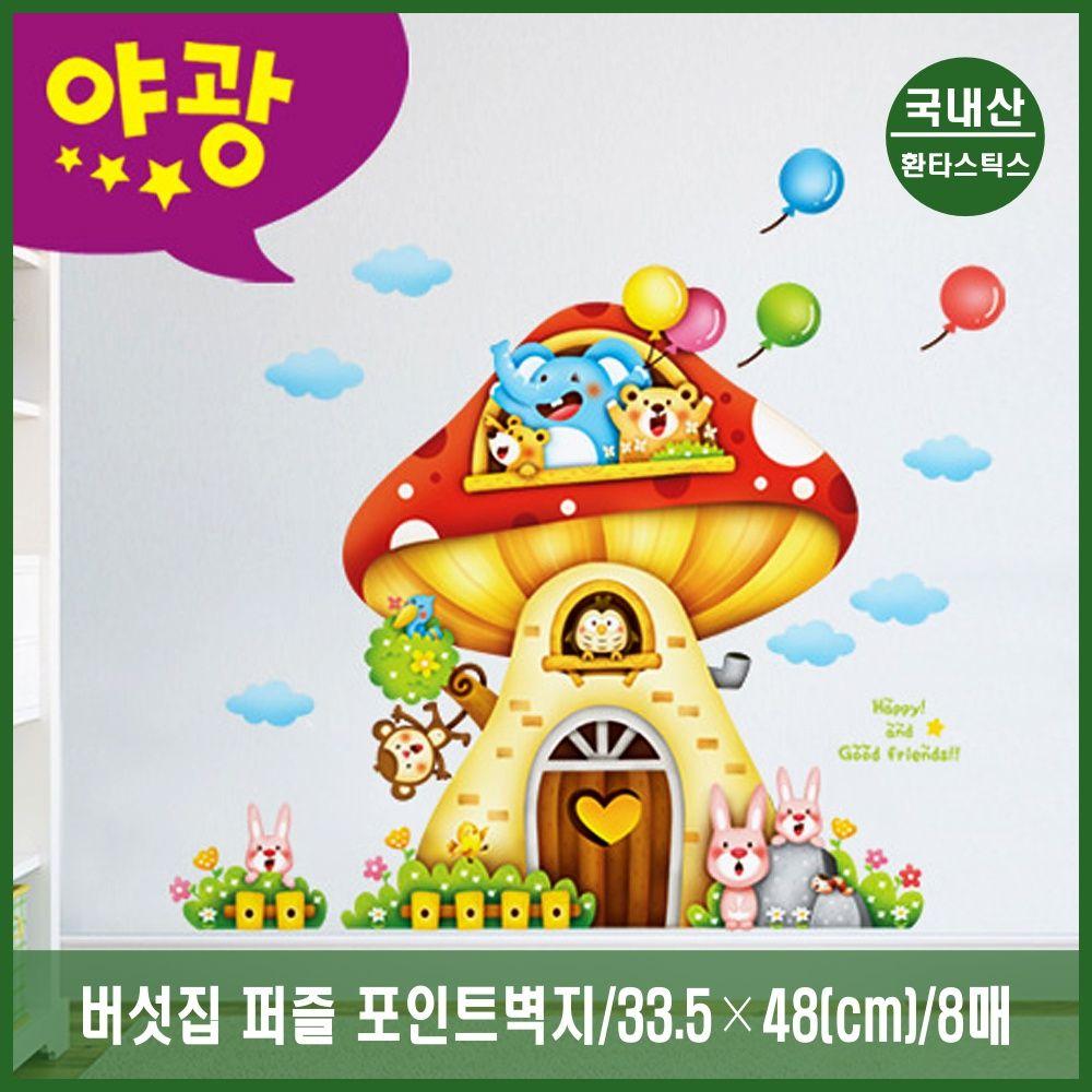 버섯 동물 퍼즐 스티커 포인트 벽지 놀이방 꾸미기