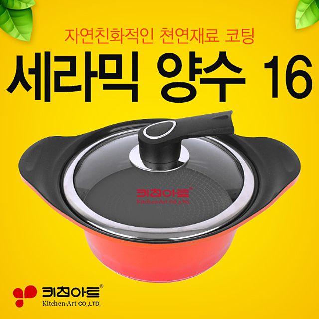 키친아트 세라믹 양수 16 주방용품 예쁜그릇 냄비세트 양수 편수 냄비 전골냄비 주물냄비 미니 찜기