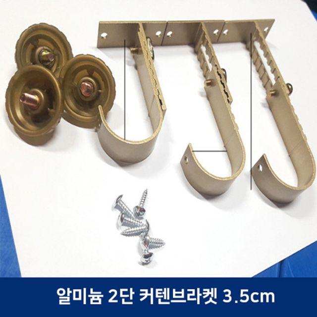 길이높이조정 알미늄 2단 커튼브라켓(3.5cm)