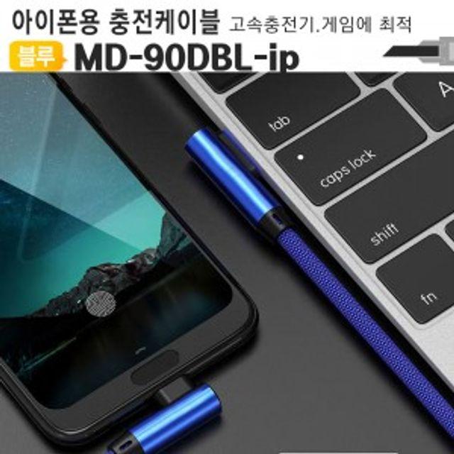 아이폰용 90도 USB 충전케이블 MD-90DBL-ip 블루