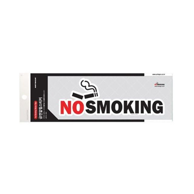 금연 금연구역 담배 금지 흡연 스티커 알림판 팻말