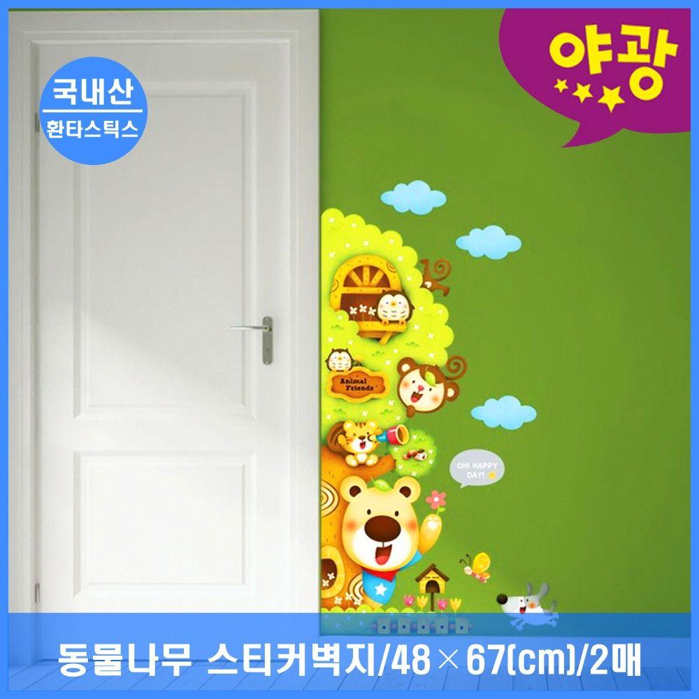 동물 스티커 나무 시트지 유아방 유치원 강화문 장식