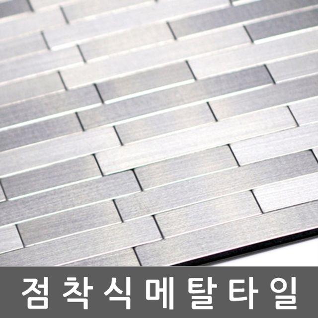 점착식 알미늄 메탈타일 사각바15mm WBHMT99306