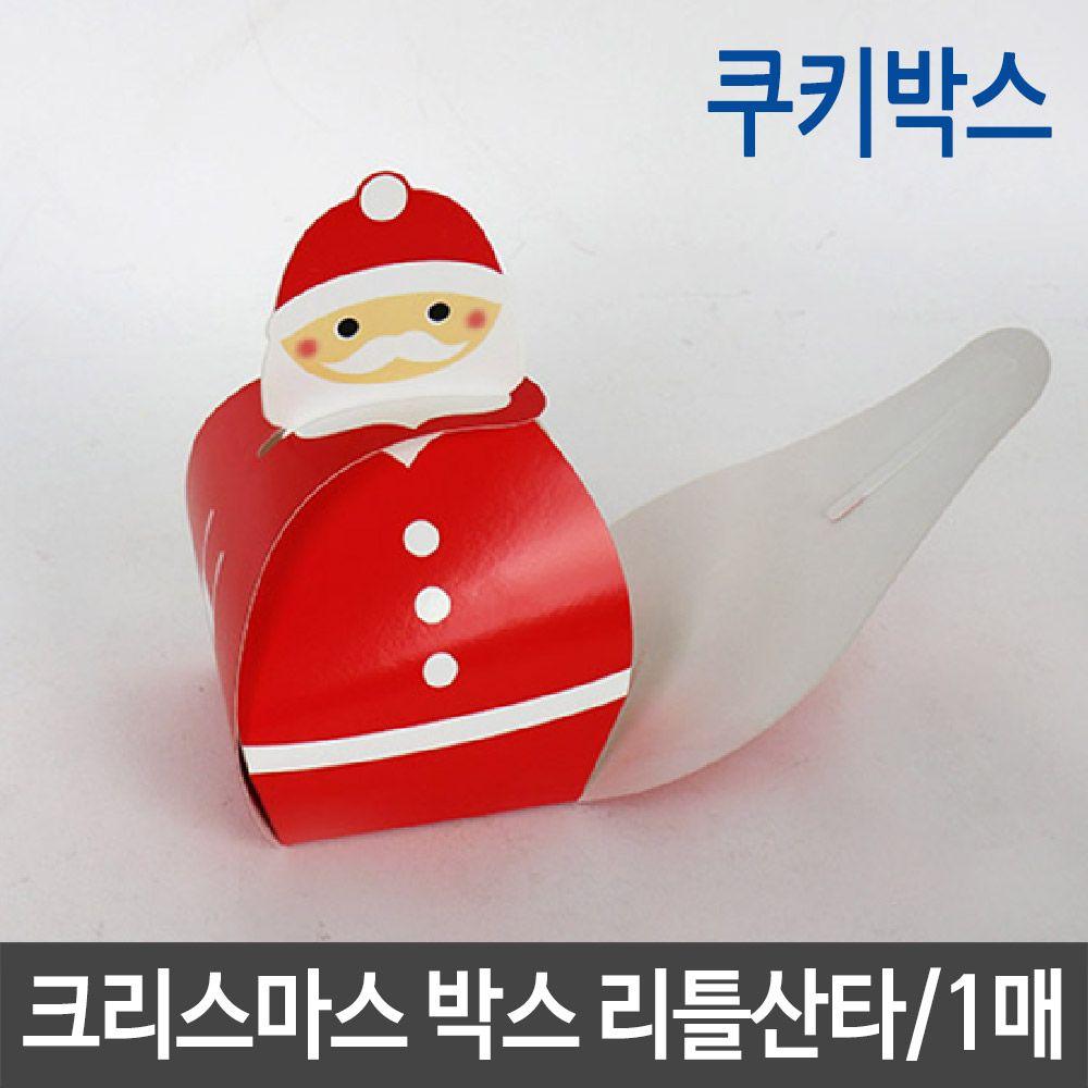 크리스마스 박스 리틀산타 쿠키 디저트 간식 포장
