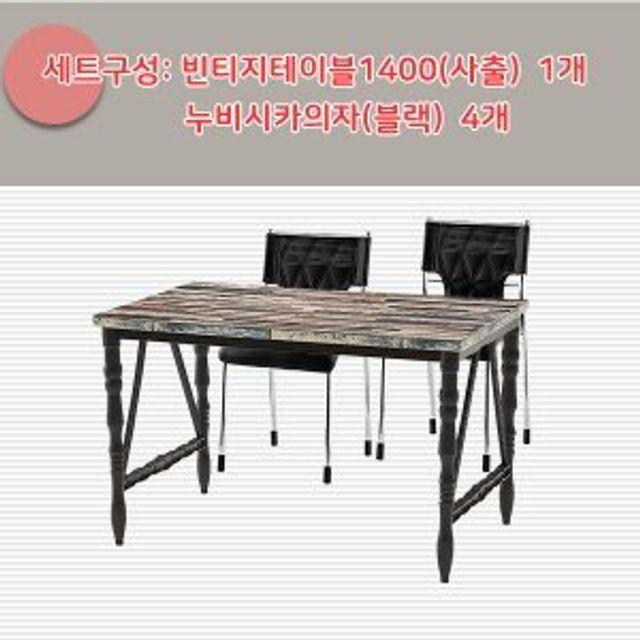 회의실 책상 카페 식당 가정용 식탁 4인세트 테이블