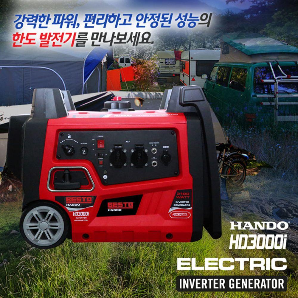 한도 저소음 인버터 발전기 캠핑 푸드트럭 HD3000i
