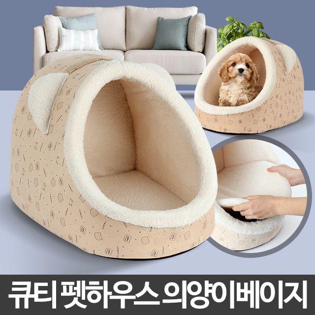 의양이 베이지 강아지집 고양이침대 애견텐트 동굴집
