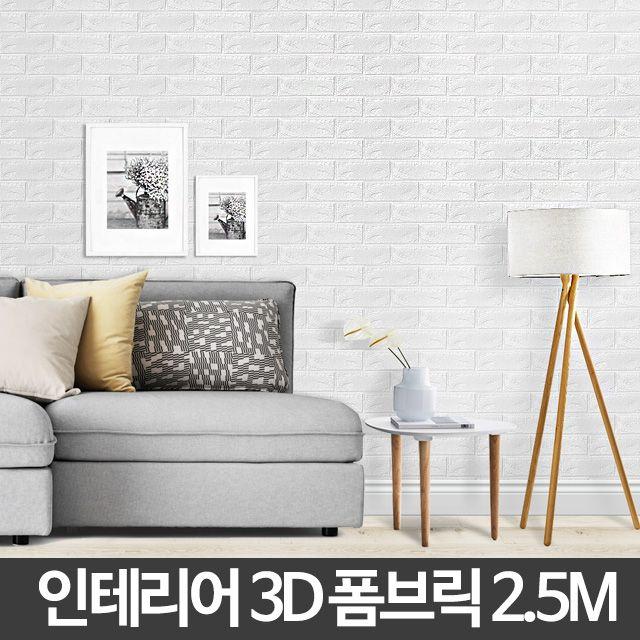 3D 폼브릭 2.5M 단열폼 폼블럭곰팡이 벽돌무늬벽지 폼