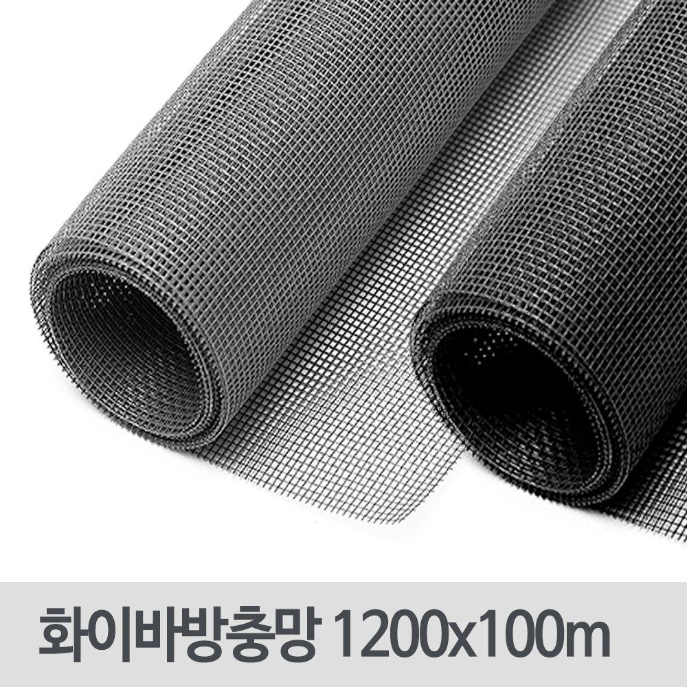 화이바방충망 1200x100m/모기장 교체 촘촘망 베란다