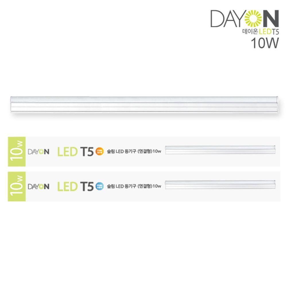 DAYON LED 슬림 T5 10W