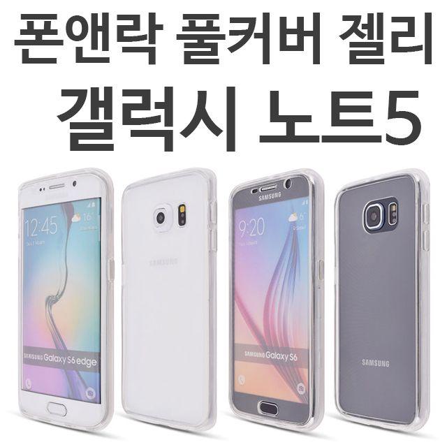 갤럭시노트5 폰앤락 풀커버 젤리케이스 N920