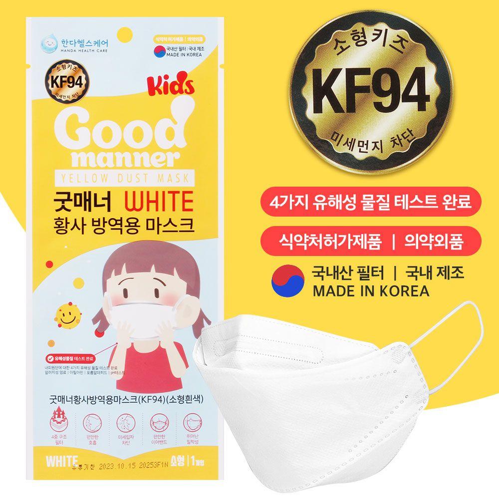 국내산필터 굿매너 키즈어린이 소형 KF94 마스크 30매