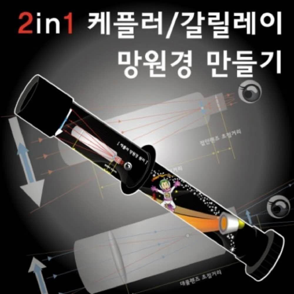 과학 키트 2in1 케플러 갈릴레이 망원경 만들기 실험