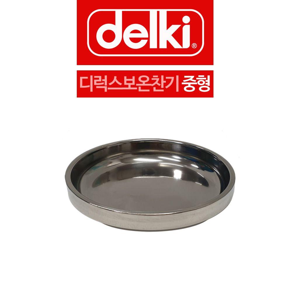 델키 두꺼운 스텐 보온찬기 반찬그릇 중형