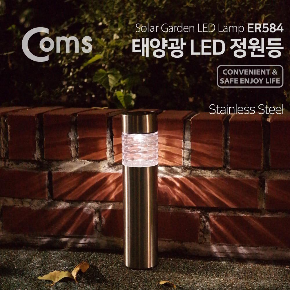 Coms 태양광 LED 정원등 가든램프(1LED White)