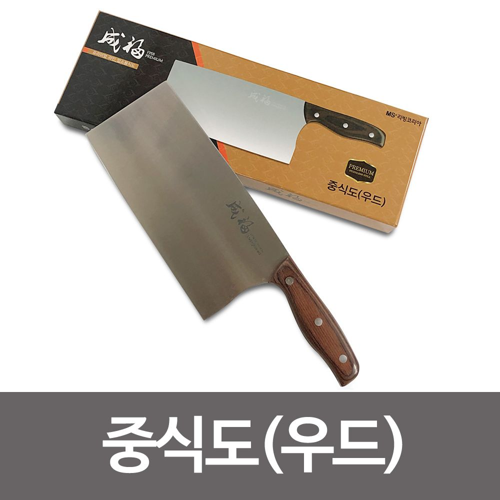 요리칼 MS 중식도 우드 대바칼 식도 중식칼 중화칼 사각칼