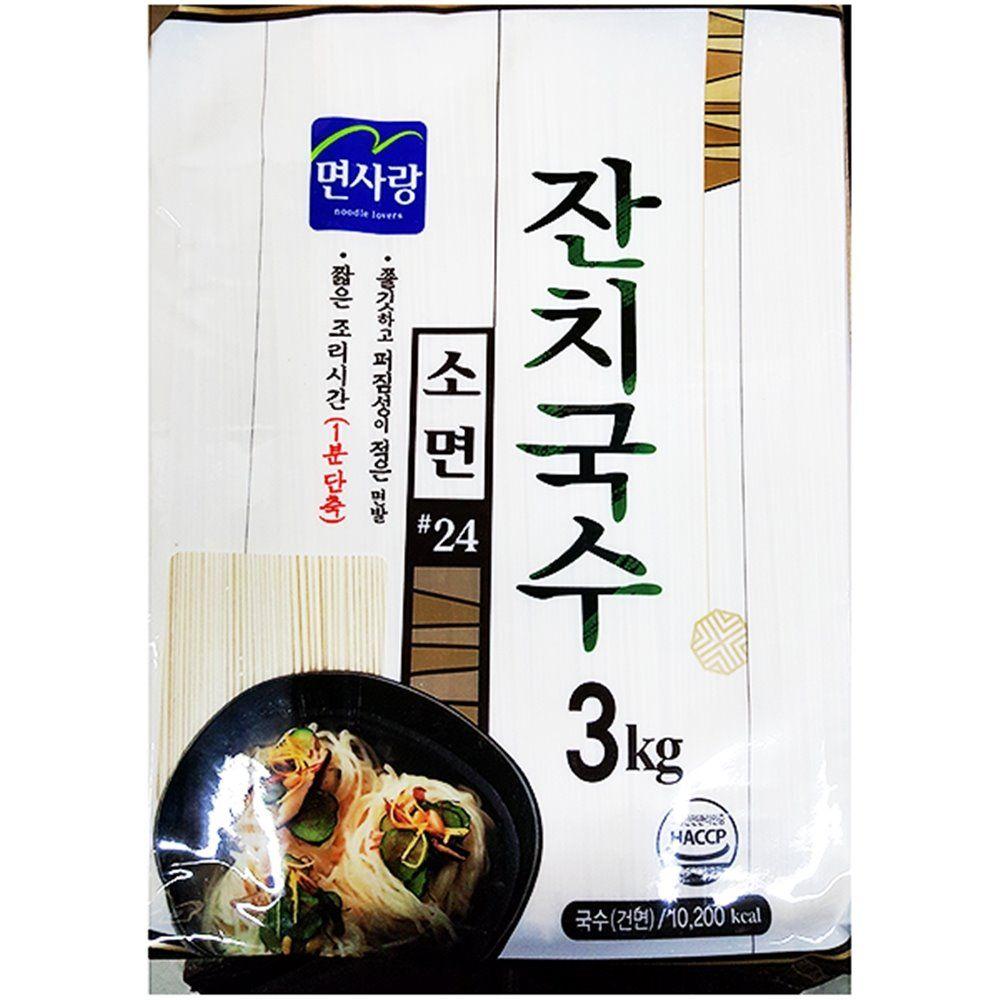 업소용 식당 식자재 면사랑 소면 국수 3Kg 실온보관