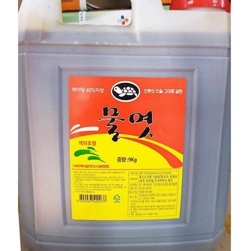 맥아 물엿 거북이 9kg 황 조청 단맛 윤기 식자재 업소