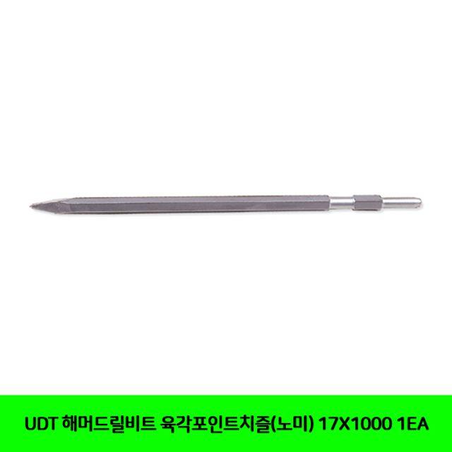 UDT 해머드릴비트 육각포인트치즐(노미) 17X1000 1EA