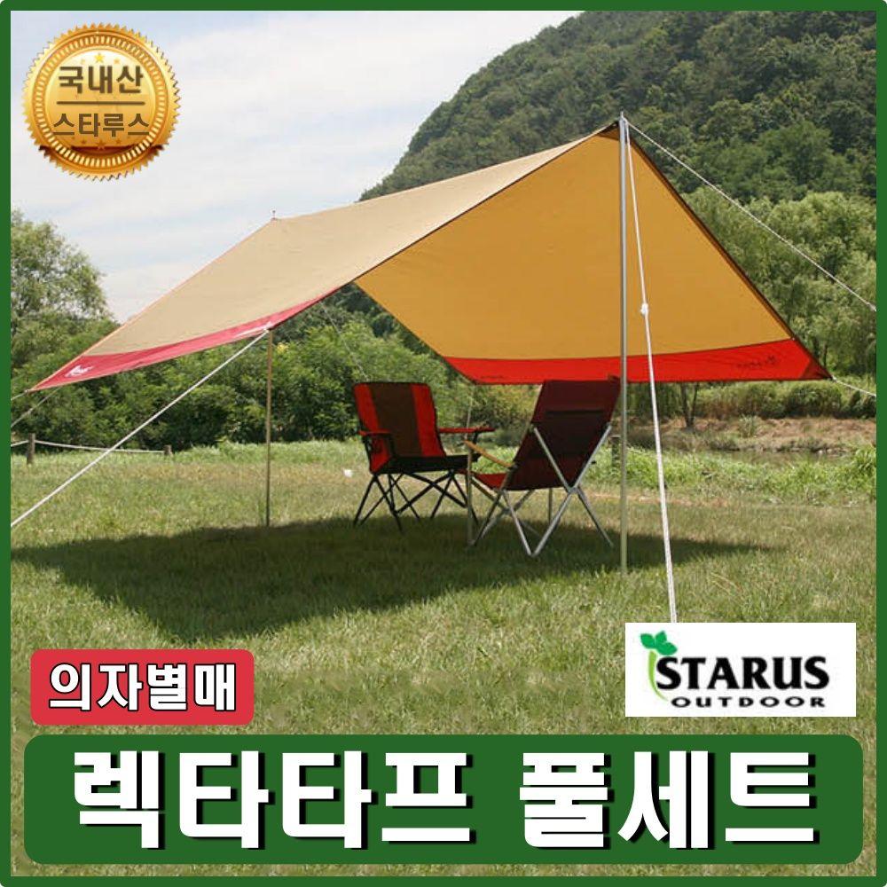 렉타그늘막 타프차광막 캠핑채양 햇빛가림 비가림막