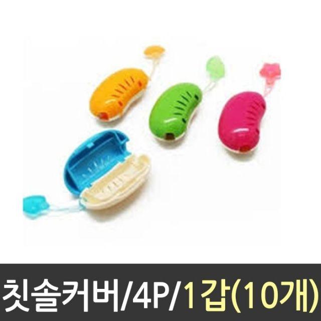 W0D5CC3 생활 건강>욕실용품>욕실잡화>샤워용품 칫솔 캡 걸이 10개 디스펜서 꽂이 커버 치솔