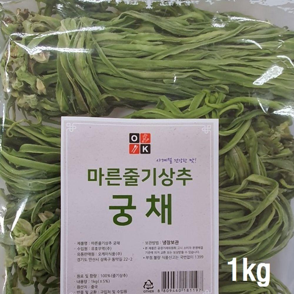 사계절 건강한맛 궁채(마른줄기상추) 1kg