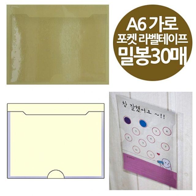 [ 주머니형 포켓 라벨테이프 가로A6 30매 ] 비닐게시판 안내판 포켓스틱 윈디커 포스트포켓