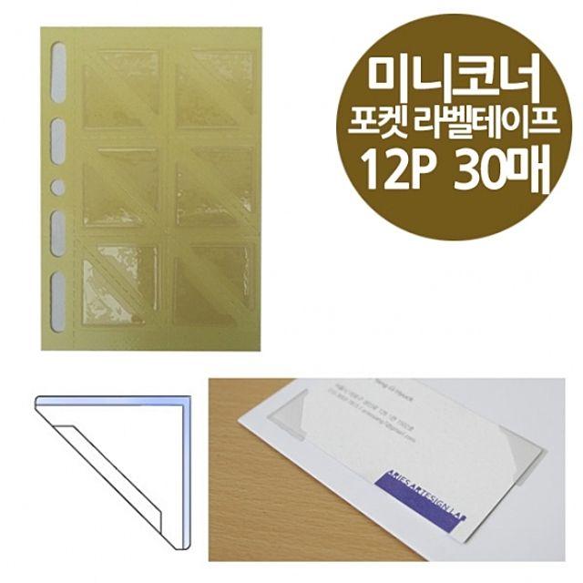 [ 코너형 포켓 라벨테이프 미니 12P 30매 ] 명함꽂이 우표수집 코너스틱 윈디커 포스트포켓
