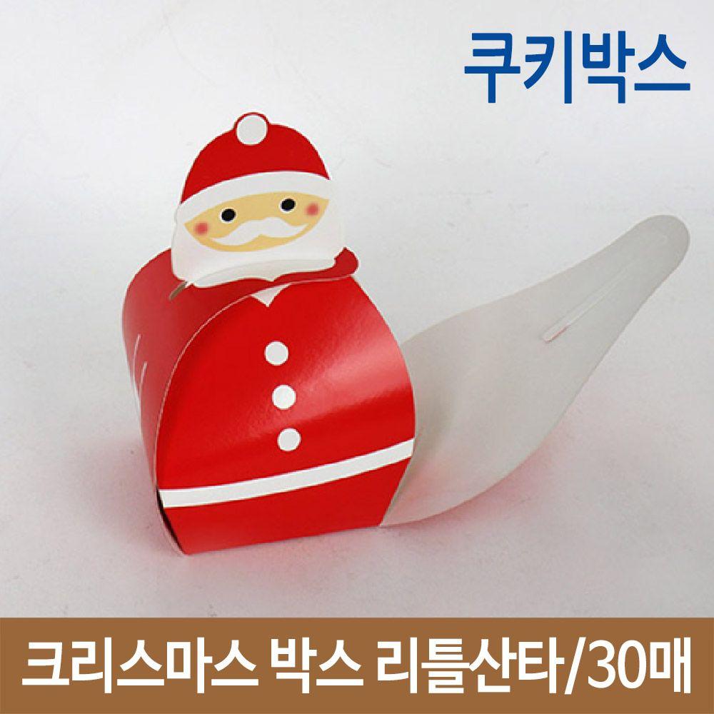 크리스마스 박스 리틀 산타 쿠키 디저트 간식 포장