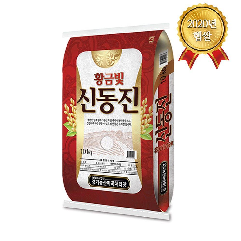 황금빛 신동진쌀 10Kg