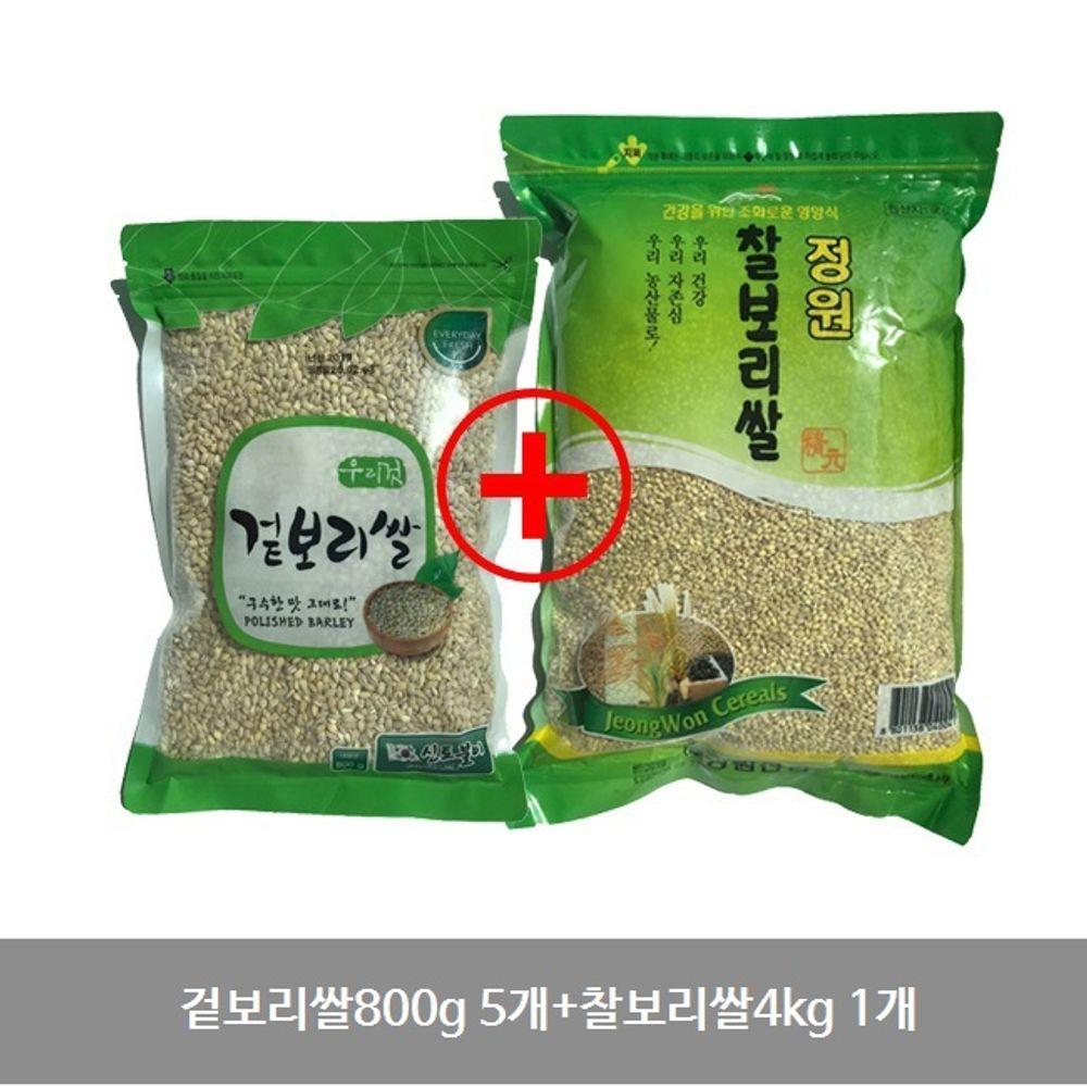 겉보리쌀800g 5개+찰보리쌀4kg 1개 세트 국내산