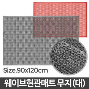 아이티알,LB 웨이브현관매트 무지 대/욕실 미끄럼방지 바닥 고무