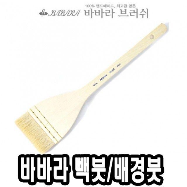 바바라빽붓/배경붓 수채 HAKE 90 - 39898