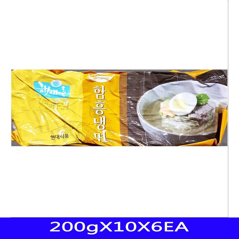 함흥 냉면사리 냉동식품 분식재료 현대 200gX10X6EA