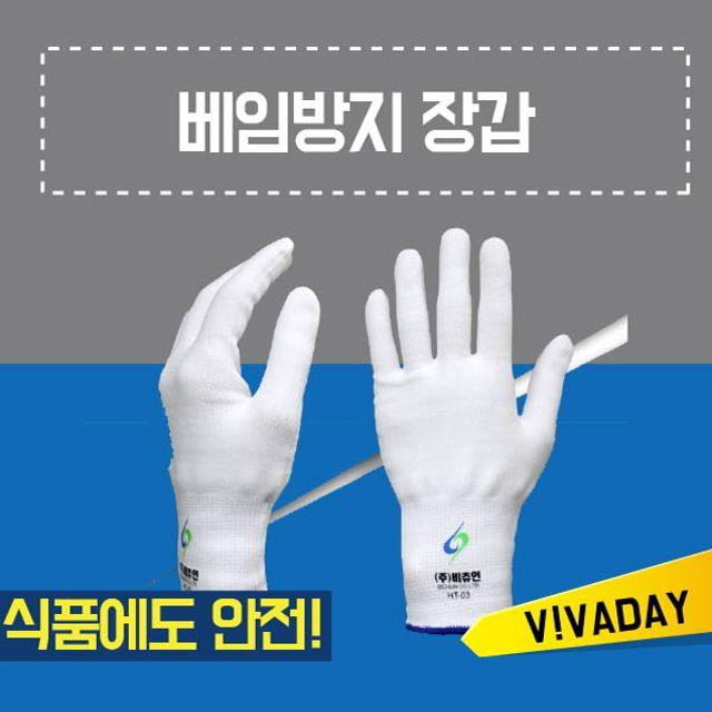 식품에도 안전 베임방지장갑