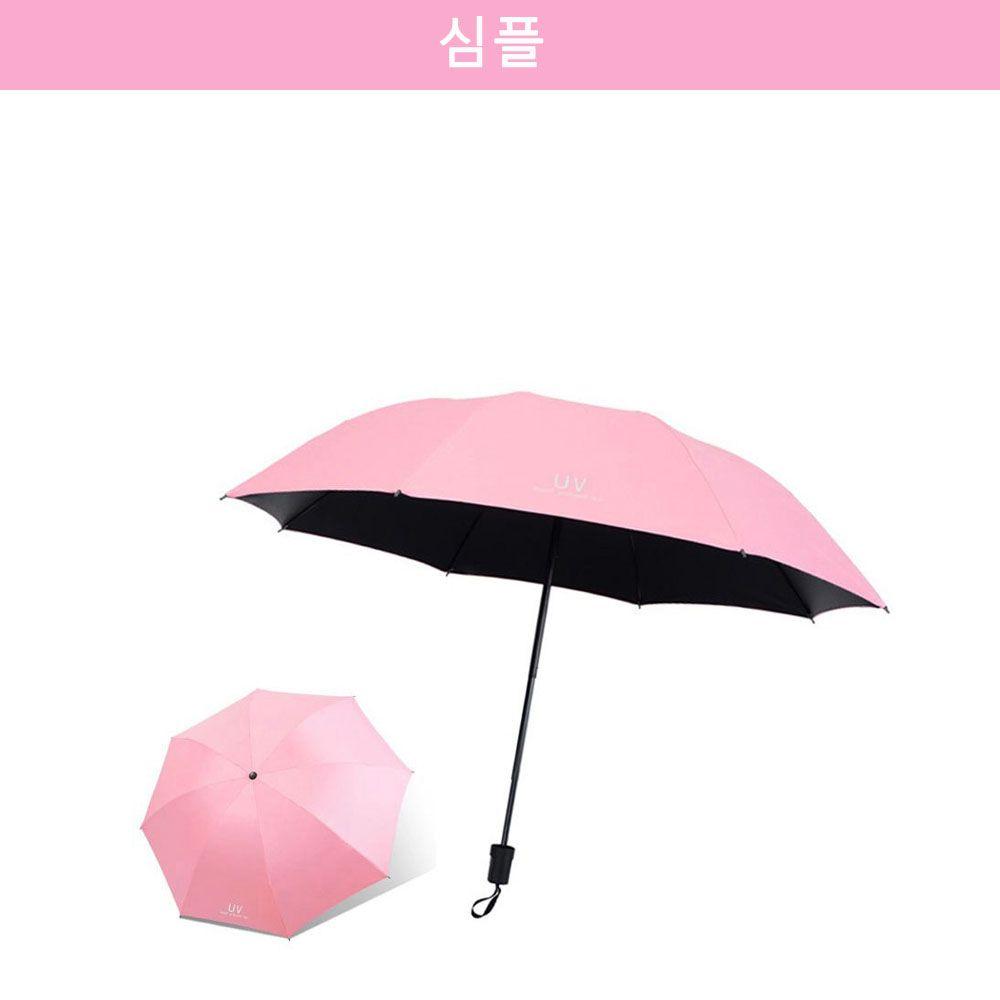 자외선 차단 심플 암막 양산/우산/모음전