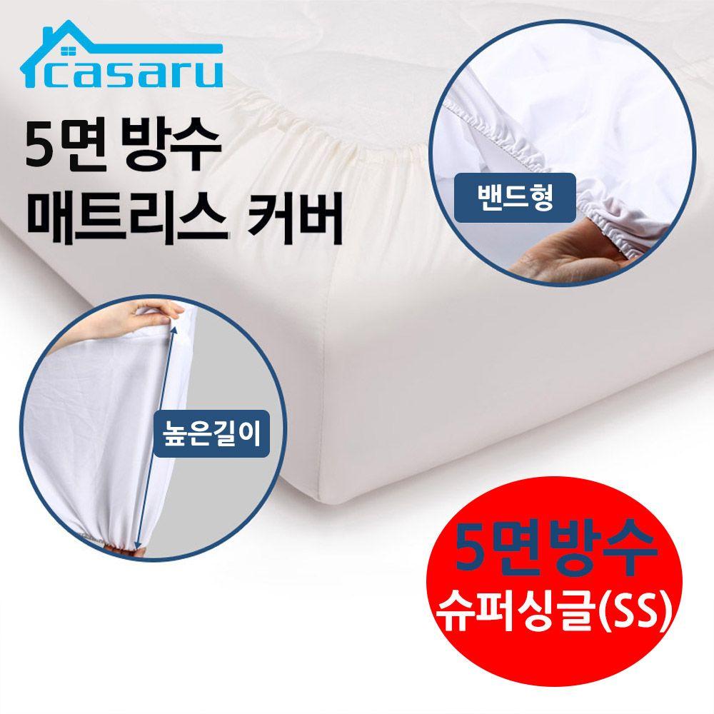 카사루 5면 방수 매트리스 커버 밴드형 슈퍼싱글 (SS)