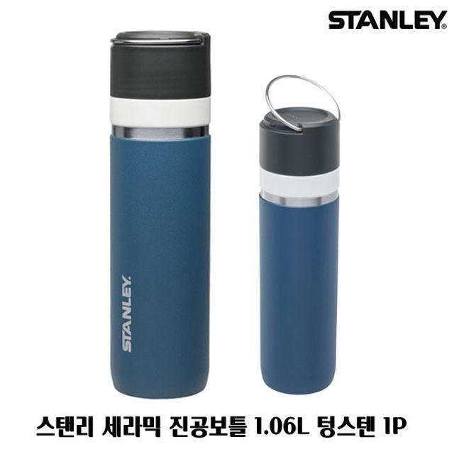 스탠리 세라믹 진공보틀 1.06L 텅스텐 1P 텀블러 물