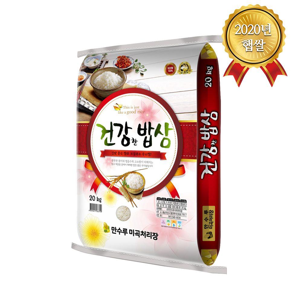 건강한밥상 20kg