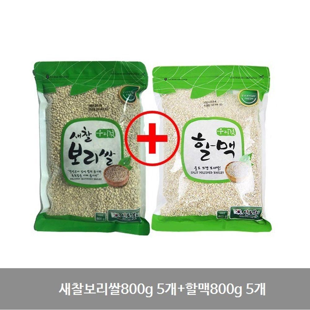 새찰보리쌀800g 5개+할맥800g 5개 국산 잡곡 세트