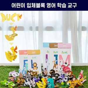 아이티알,MZ 어린이장난감 놀이학습 영어공부 블럭퍼즐 세트