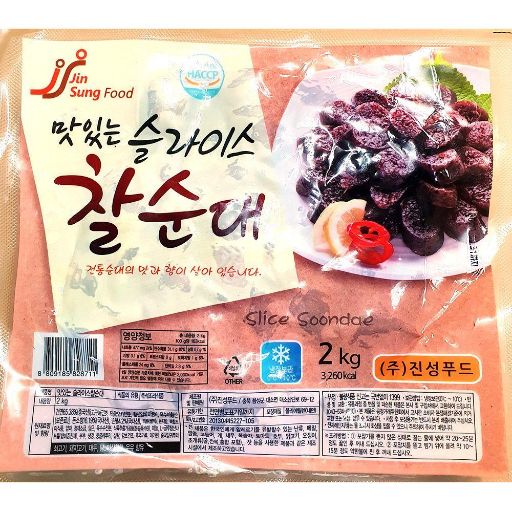 업소용 식당 분식집 식자재 재료 슬라이스 순대 2kg