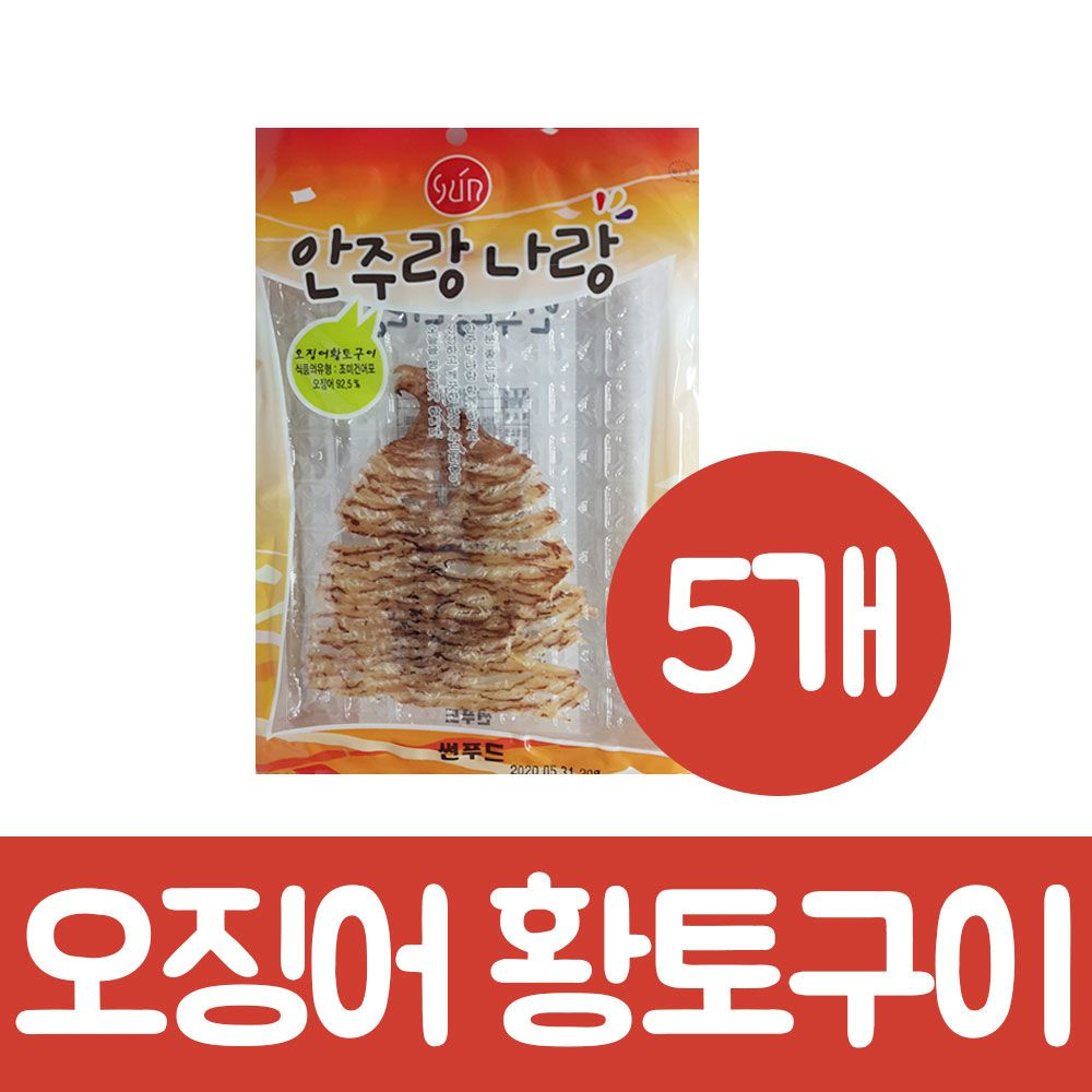 썬푸드) 황토구이오징어 20g x 5개
