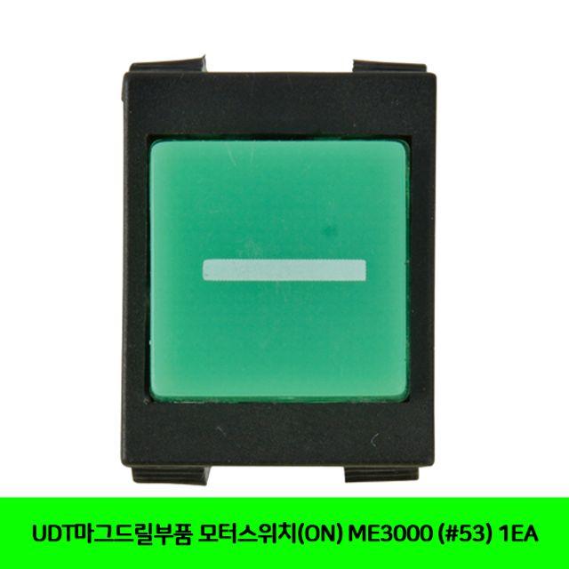 UDT마그드릴부품 모터스위치(ON) ME3000 (53) 1EA