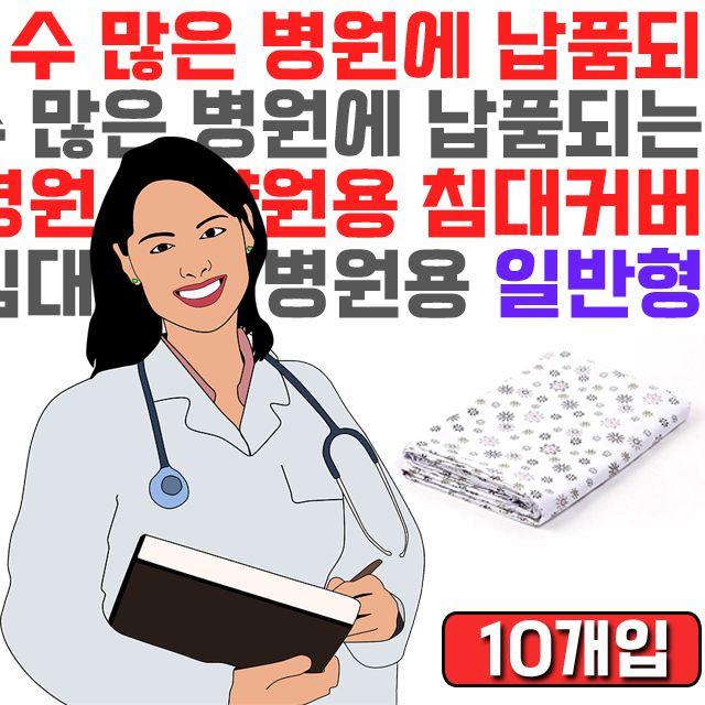 수 많은 병원에 납품되는 병원용 침대 커버 X 10개입