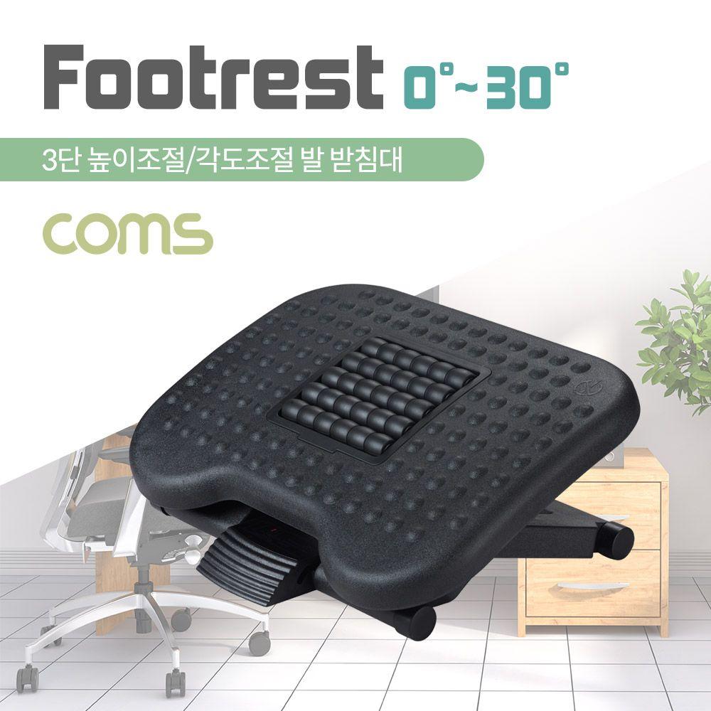 Coms 발 받침대 / FOOT REST /